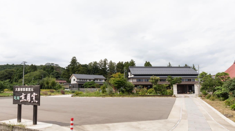 「大堀相馬焼 近徳 京月窯」外観全景